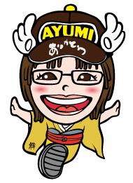 アラレちゃん(晴れ着)