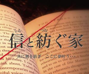 信と紡アウト-[更新済み]