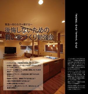 賢い家づくり勉強会ちらしA3[1]