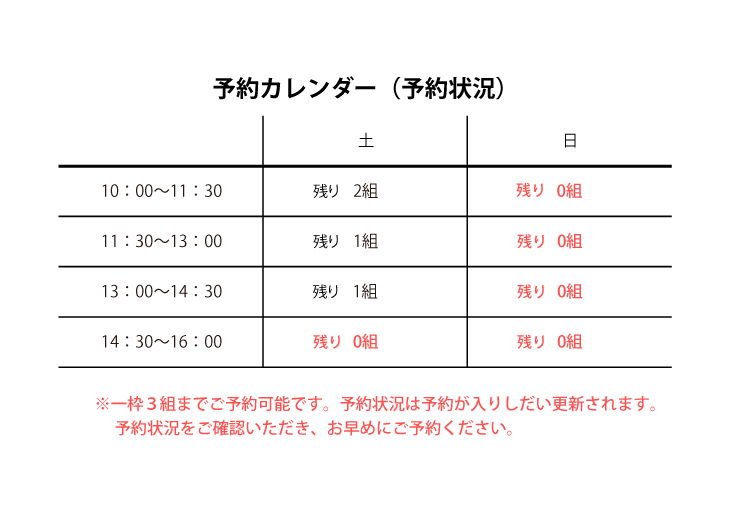 予約状況カレンダー(更新)