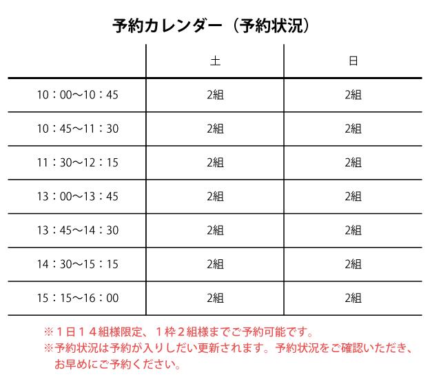 予約状況カレンダー(2月)