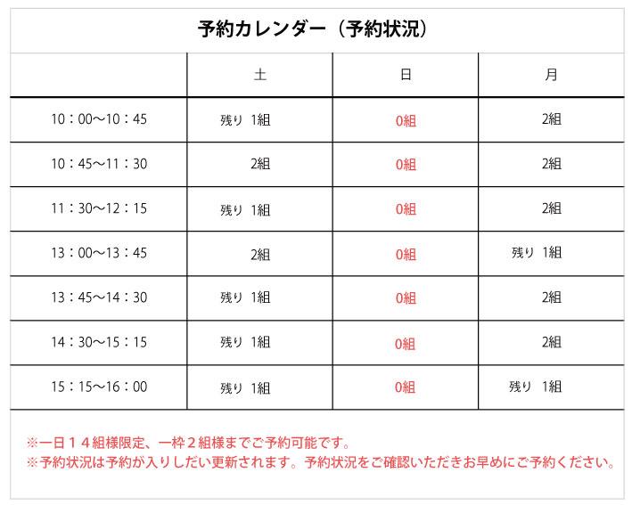 予約状況カレンダー(土・日・月)更新用