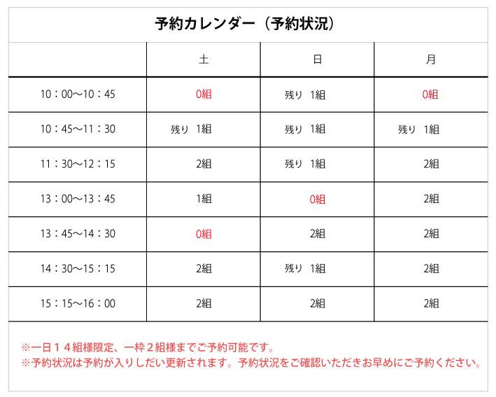 5.13予約状況カレンダー(土・日・月)