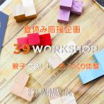 木工教室アイキャッチ2