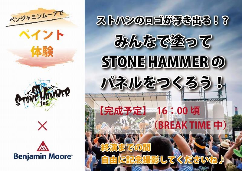 STONE-HAMMER-FES-2017-×ベンジャミン