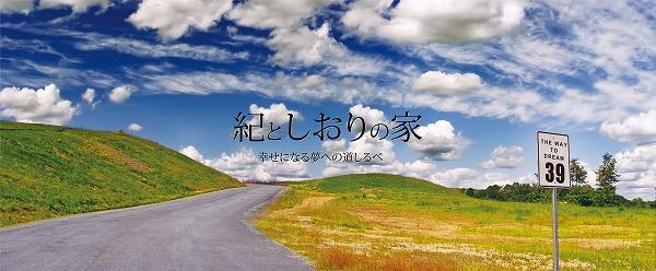 紀としおりの家01アウト-[更新済み]