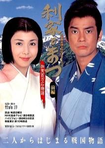 Toshiie-and-Matsu[1]