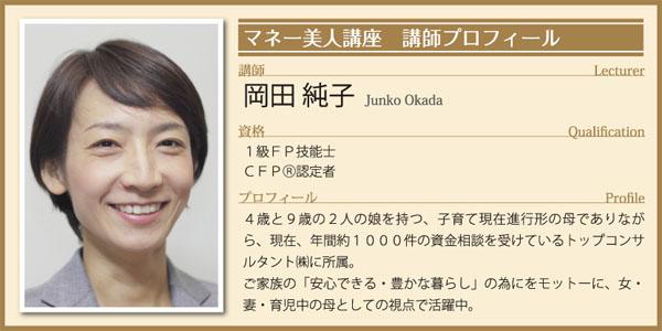junko-p2