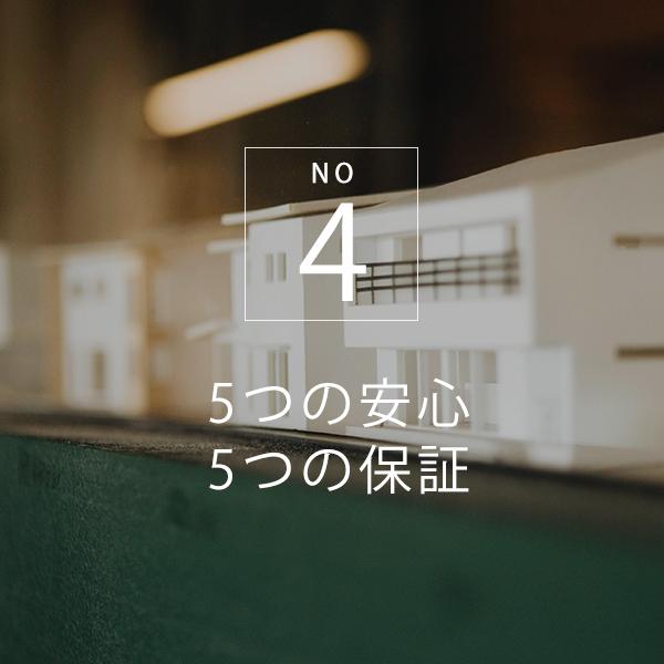 5つの安心5つの保証